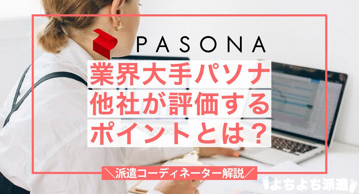 パソナ評判